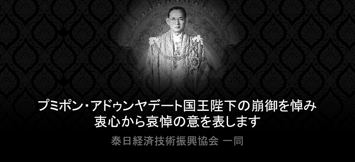 In Remembrance of His Majesty